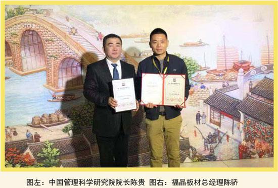 福晶板材获2018中国匠心品牌称号